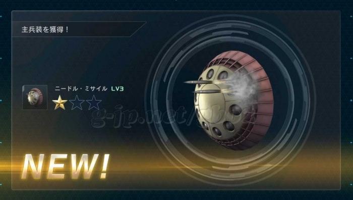 ニードル・ミサイル LV3