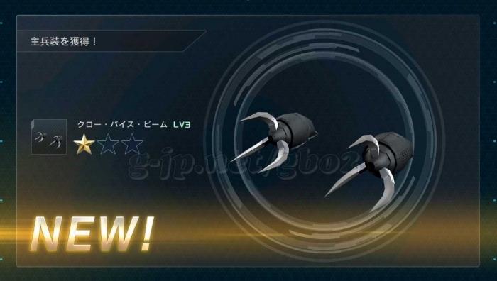 クロー・バイス・ビーム LV3