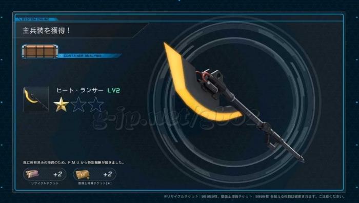 銅コンテナ: ヒート・ランサー LV2