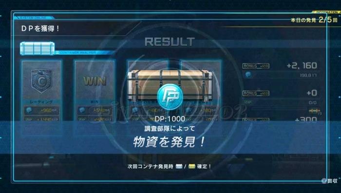 511個め:銅コンテナ: 1000 DP