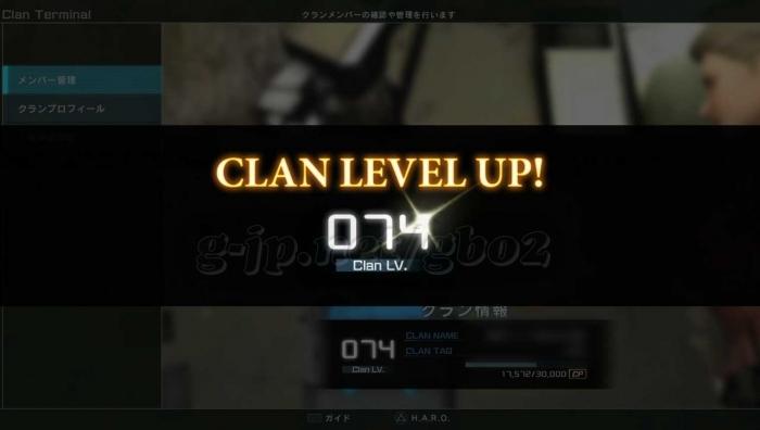 LV74:所属クランレベルアップ