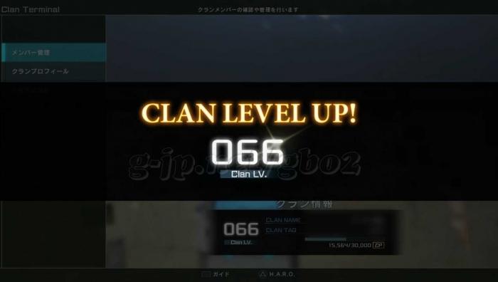 LV66:所属クランレベルアップ