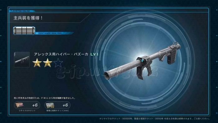 512個め:銀コンテナ: アレックス用ハイパー・バズーカ LV1