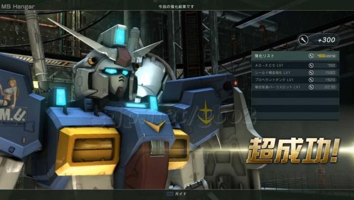 強化:超成功:ガンダム試作1号機Fb LV1