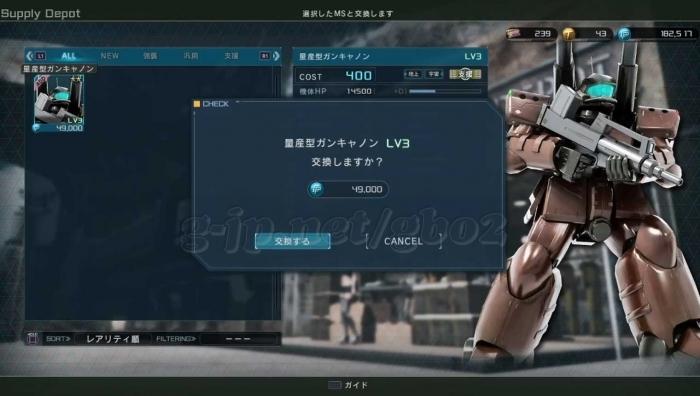 量産型ガンキャノン LV3: 49,000 DP交換