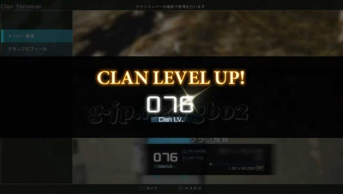 LV76:所属クランレベルアップ