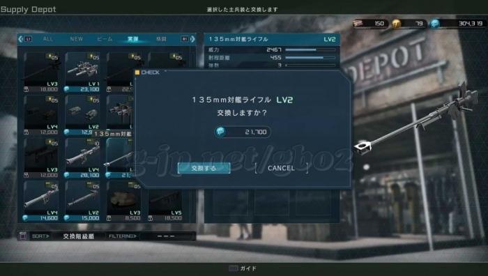 135mm対艦ライフル LV2: 21,700 DP交換