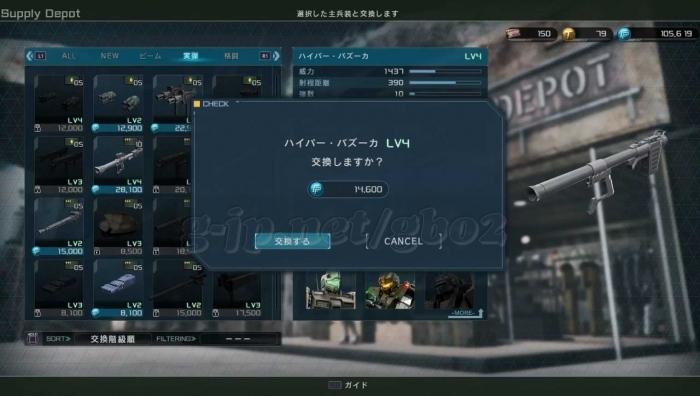 ハイパー・バズーカ LV4: 14,600 DP交換