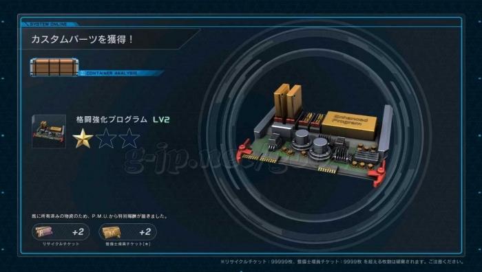 512個め:銅コンテナ: 格闘強化プログラム LV2