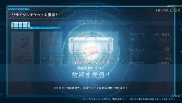 513個め:銀コンテナ:リサイクルチケット 5枚