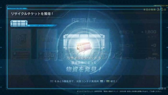 514個め:銀コンテナ:リサイクルチケット 5枚