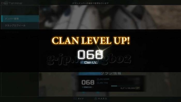 LV68:所属クランレベルアップ
