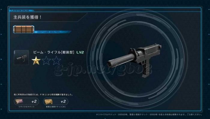 銅コンテナ:ビーム・ライフル 軽装型 LV2