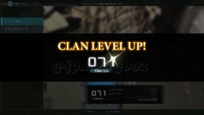 LV71:所属クランレベルアップ