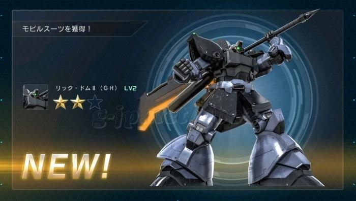 リック・ドムII GH LV2