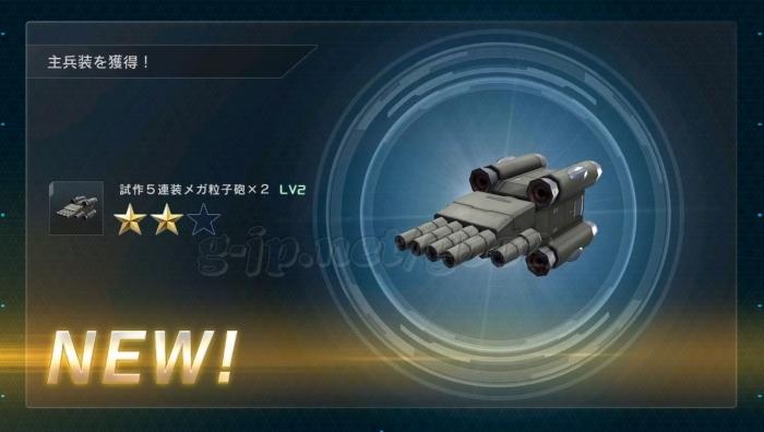 試作5連装メガ粒子砲×2 LV2