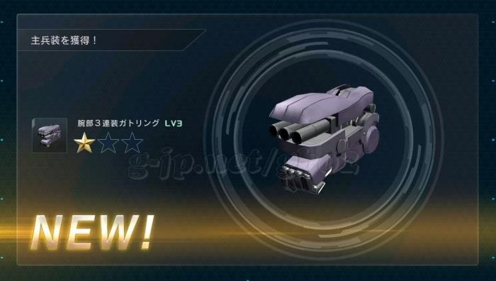 腕部3連装ガトリング LV3