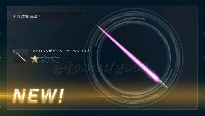 マドロック用ビーム・サーベル LV2