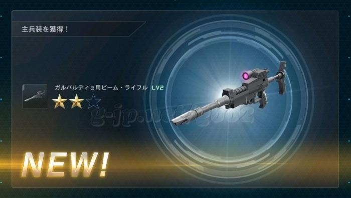 ガルバルディα用ビーム・ライフル LV2