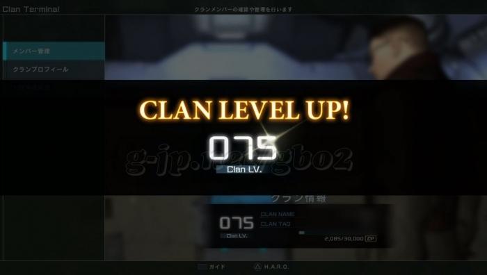 LV75:所属クランレベルアップ