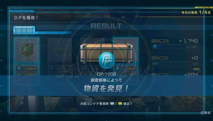 529個め:銅コンテナ: 1000 DP