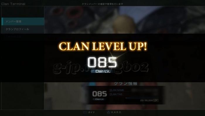 LV85:所属クランレベルアップ