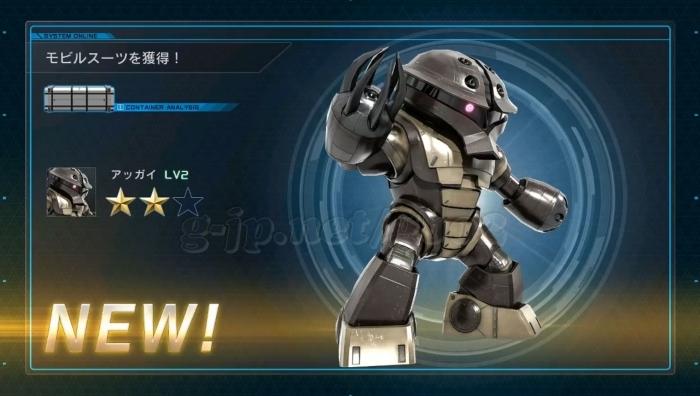 銀コンテナ: アッガイ LV2