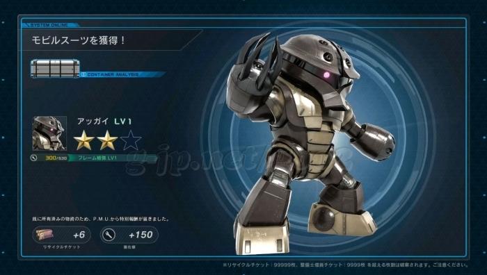 銀コンテナ: アッガイ LV1