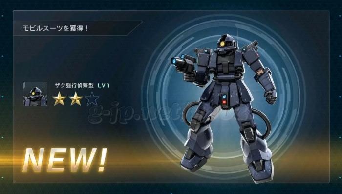獲得 : ザク強行偵察型 LV1