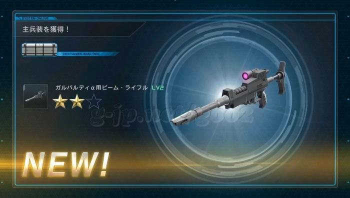 539個め:銀: Gα用ビームライフル LV2