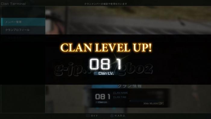 LV81:所属クランレベルアップ