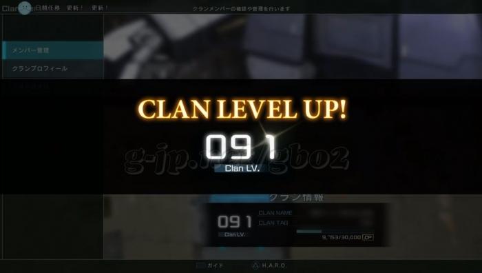 LV91:所属クランレベルアップ