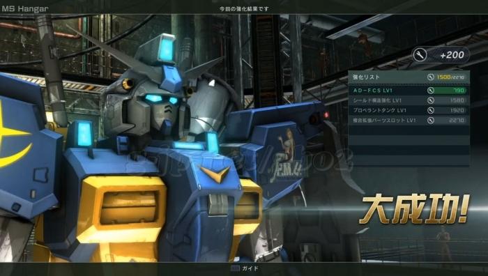 強化:大成功:ガンダム試作1号機Fb LV1
