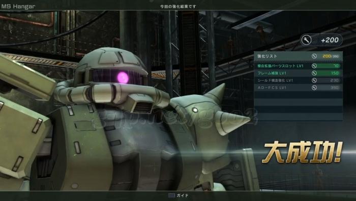 強化:大成功:ザクII重装備仕様 LV1