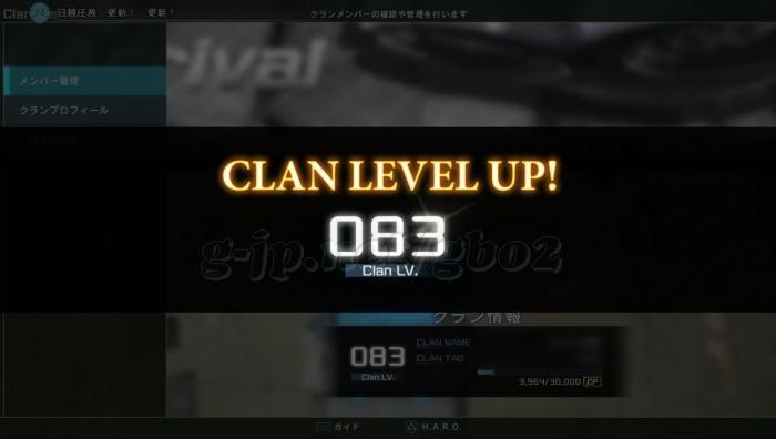 LV83:所属クランレベルアップ