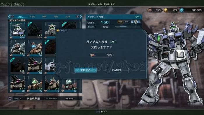 獲得:ガンダム4号機 LV1:リサチケ260枚