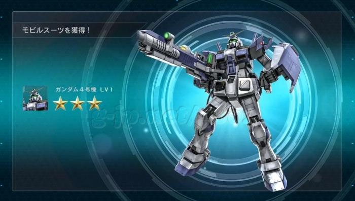MSを獲得:ガンダム4号機 LV1 ★3