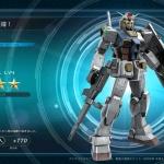 金コンテナ:ガンダム LV4