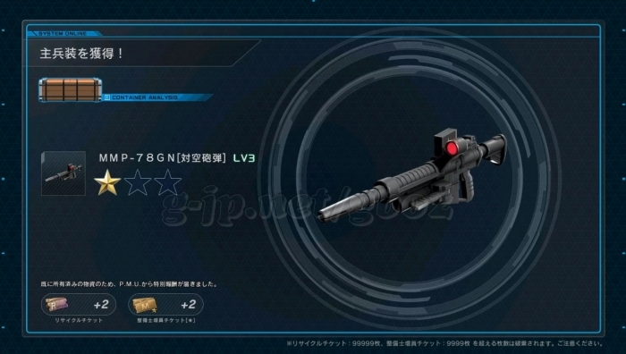 銅コンテナ:MMP-78GN 対空砲弾 LV3