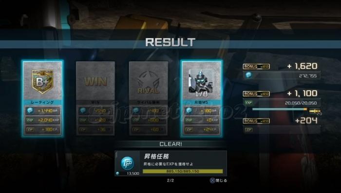 達成:885,150EXp獲得:昇格任務
