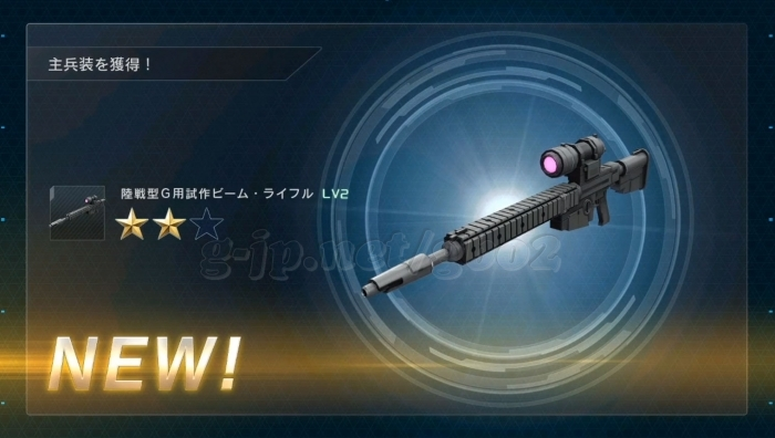 陸戦型G用試作ビーム・ライフル LV2