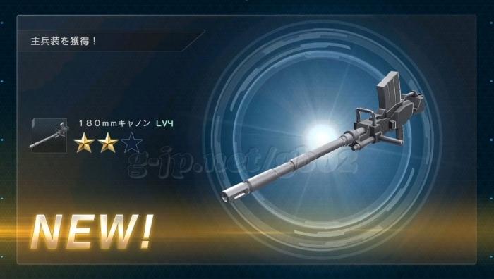 180mmキャノン LV4