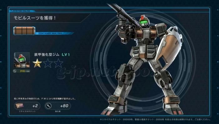599:銅:装甲強化型ジム LV1