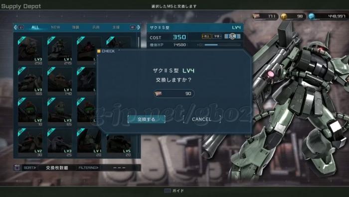 獲得:ザクIIS型LV4:リサチケ90枚