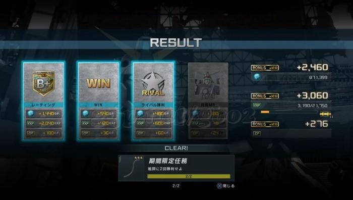 戦闘に2回勝利:期間限定任務