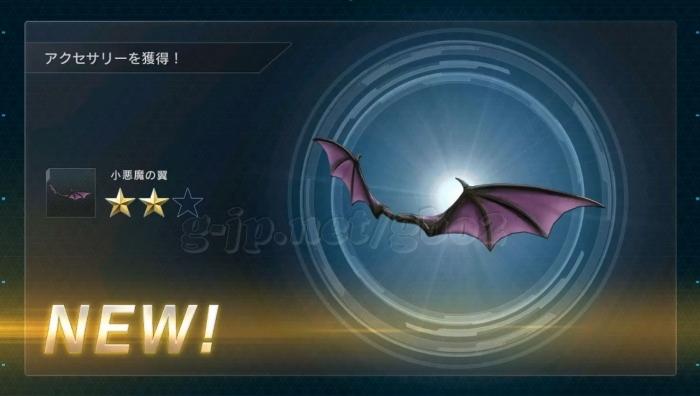 アクセサリー獲得:小悪魔の翼