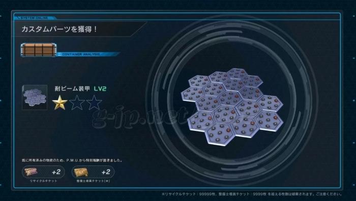 銅コンテナ:耐ビーム装甲 LV2