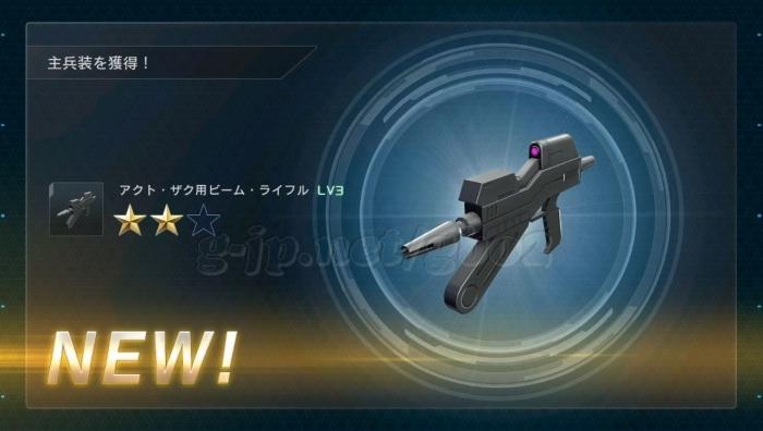 アクト・ザク用ビーム・ライフル LV3