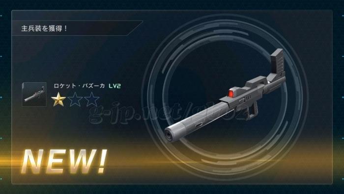 ロケット・バズーカ LV2