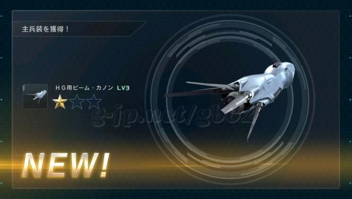 HG用ビーム・カノン LV3